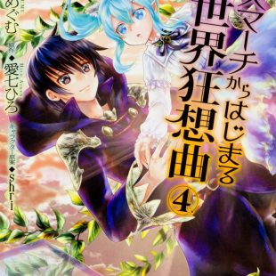 El manga Death March Kara Hajimaru Isekai Kyousoukyoku tendrá anime
