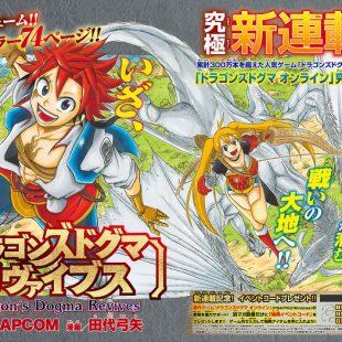 Dragon's Dogma Online tiene nuevo manga
