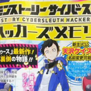 Anunciado el lanzamiento de Digimon Story Cyber Sleuth: Hacker's Memory para PS4 y PS Vita