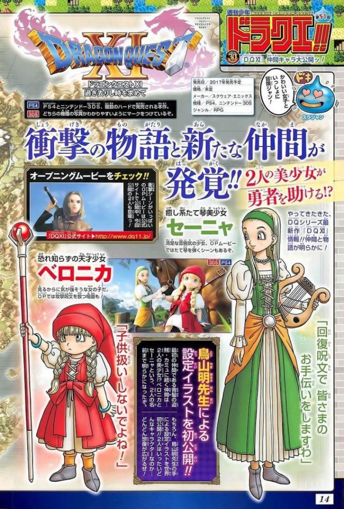 Dragon-Quest-XI-Veronica-y-Senya-1-693x1