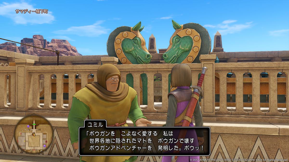 Dragon-Quest-XI_2017_06-18-17_022.jpg